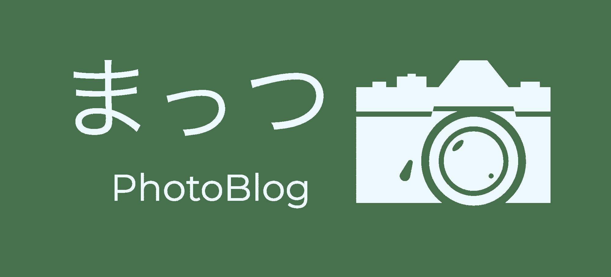 まっつPhotoBlog